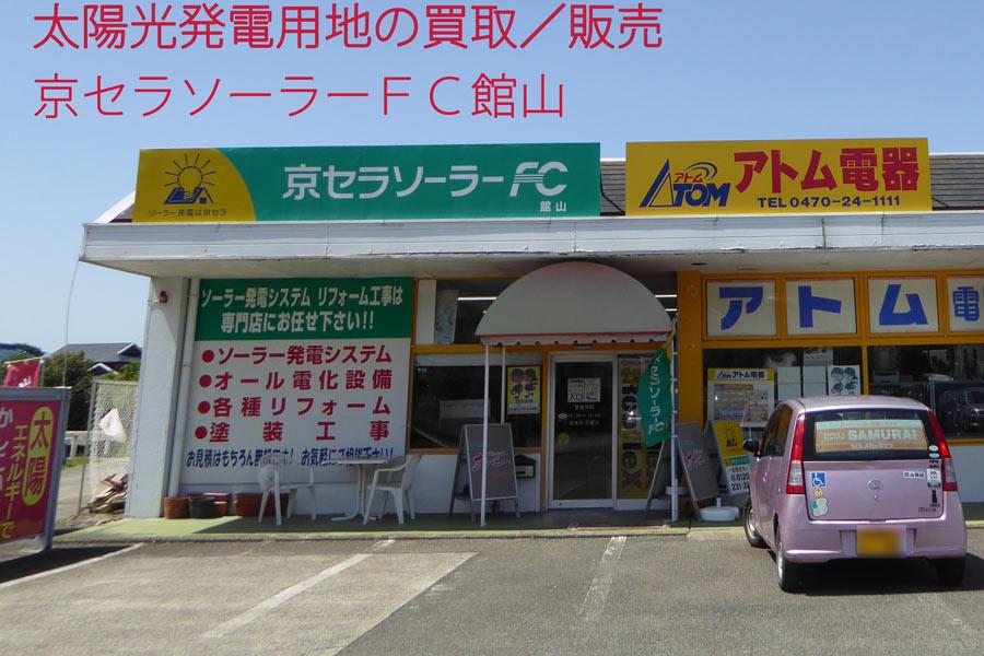 京セラソーラーFC館山の店鋪画像